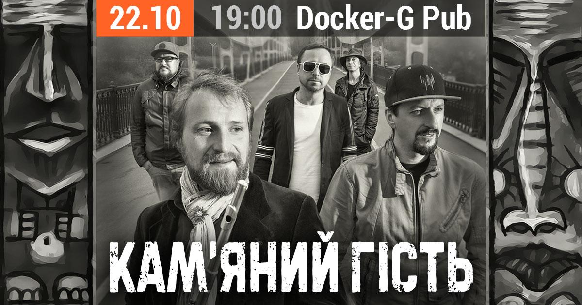 """Афіша концерту гурту """"Кам'яний гість"""" у Docker-G Pub"""