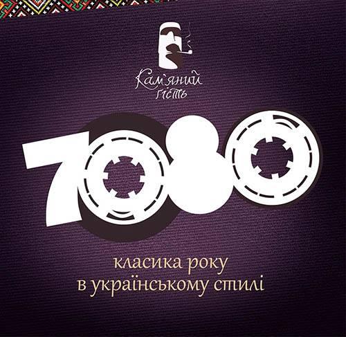 Аудио, альбомы, песни, загрузить, украинская музыка, скачать, mp3.