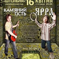 """Афіша концерту груп """"Кам`яний Гість"""" і """"Ярра"""" (16.04.2010)"""