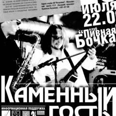 """Афіша концерту групи """"Кам`яний Гість"""" в клубі """"Пивна бочка"""" (23.07.2004)"""