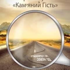 """Афіша концерту групи """"Кам`яний Гість"""" і Марії Нікуліної в """"Route 66"""" (09.11.2010)"""