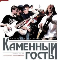 """Афіша концерту групи """"Кам`яний Гість"""" в """"Docker Pub"""" (07.04.2004)"""