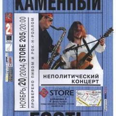 """Концерт в клубі """"Store 205"""" (20.11.2004). Афіша концерту групи """"Кам`яний Гість"""
