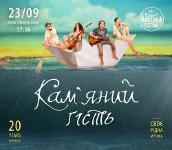 September 23, the group Kam'yaniy Gist will play for you an hour and a half concert in the open air!
