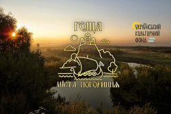 «Кам'яний гість» виступить на сцені історико-культурного фестивалю «Погоринські міста. Гоща»