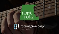On November 10, the Kamyaniy Gist group will be on the air of Hromadske Radio!