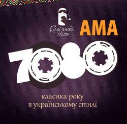 Альбом «70/80» в новом уникальном аудио-формате AMA!