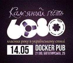 Уже через неделю мировые рок-хиты золотого периода снова зазвучат на украинском!