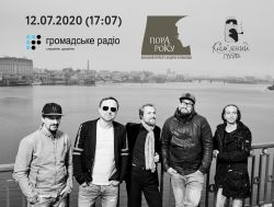 On July 12, the musicians of the group Kamyaniy Gist on the air of the Hromadsky Radio