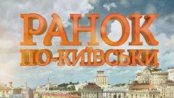 Кам'яний гість в прямом эфире телеканала Київ