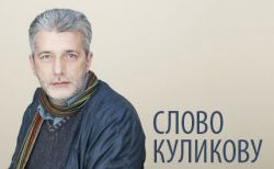 Yuriy Veres - guest of the program Slovo Kulikovu on the radio Vesti