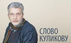 Юрий Верес - гость программы Слово Куликову на радио Вести