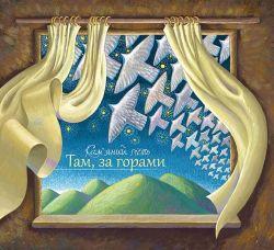 «Кам'яний гість» дарує вам свій новий альбом «Там, за горами»!