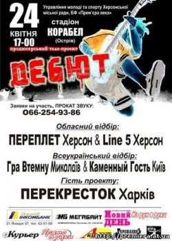 April 24 Kamyaniy gist will be in Kherson at the stadium Korabel