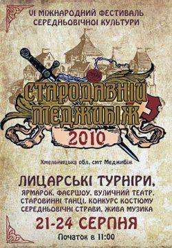 A journey into the past through the present. Starodavniy MEdzhybizh - 2010
