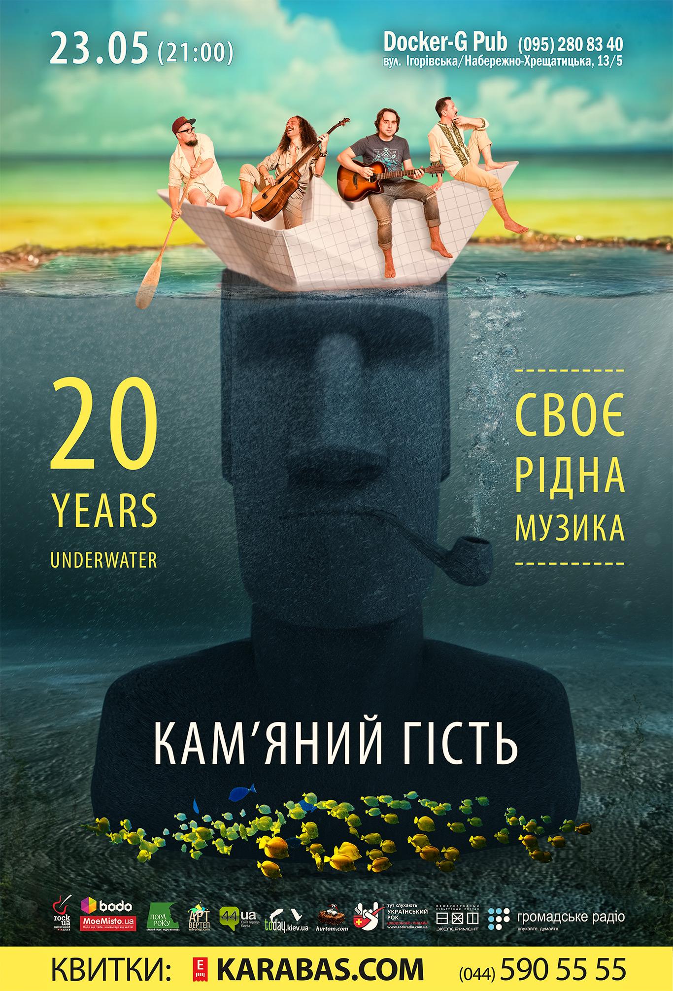 15 років гурту Кам'яний Гість. Афіша концерту у Бочці на Подолі