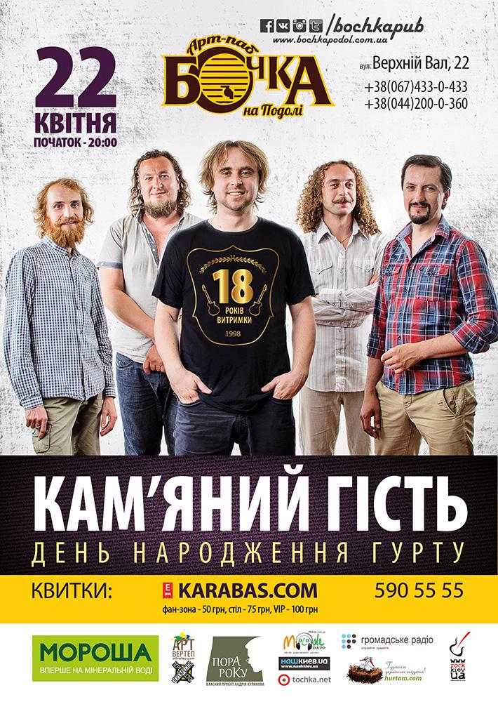 -Poster-KG-Bochka-22-04-2016-web-3-small.jpg