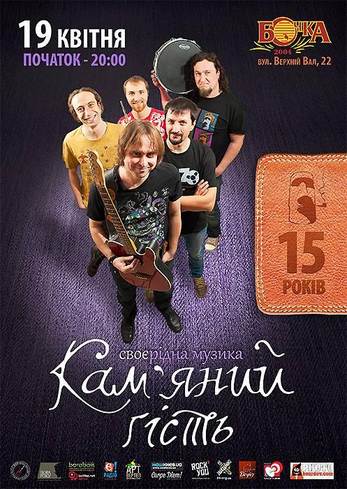 15 років гурту Кам'яний Гість. Афіша концерту.