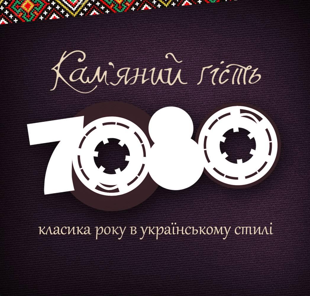 70/80 - класика року в українському стилі